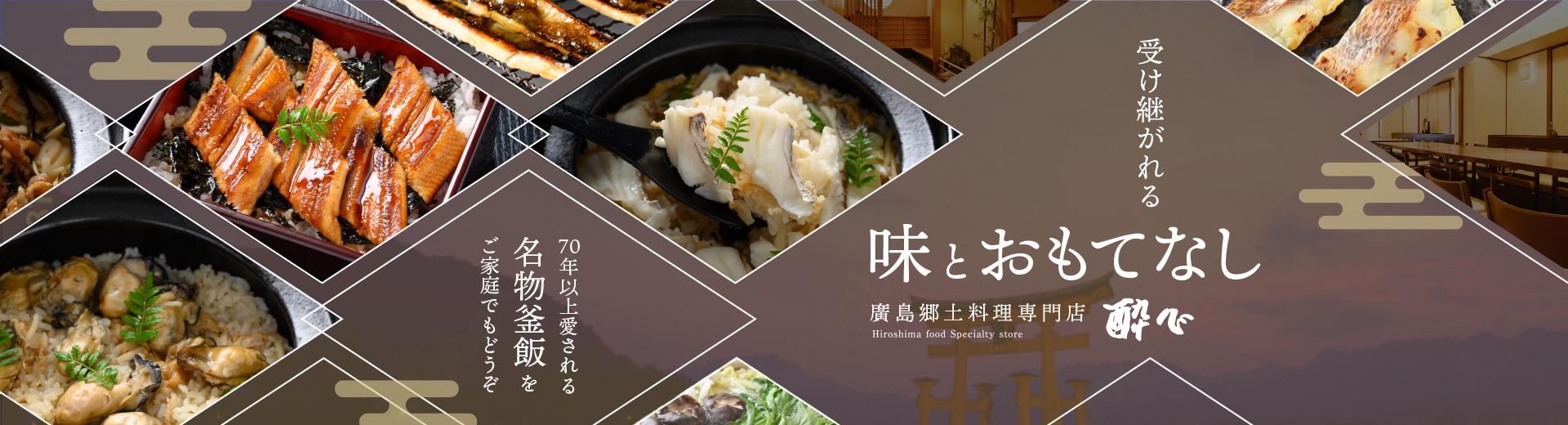 味とおもてなし 廣島郷土料理専門店酔心